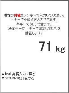 BMIチェッカー3